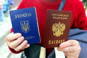 Для жителей Украины теперь не требуется выход из украинского гражданства для получения российского