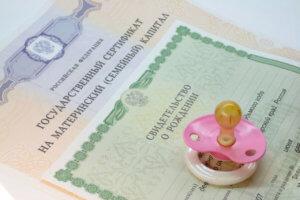 Расторжение сделки с использованием материнского капитала имеет свои особенности