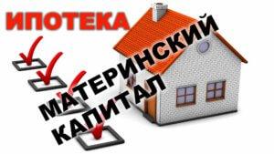 Финансовую поддержку, предоставляемую Правительством России, разрешено потратить как на покупку готового, так и на возведение нового жилья.