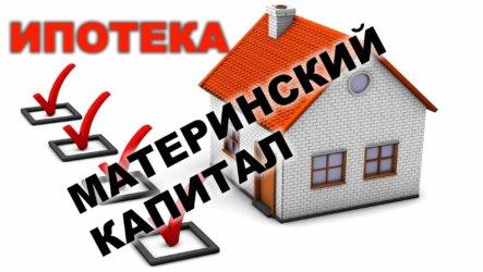 Как погасить ипотеку материнским капиталом: пакет документов, этапы