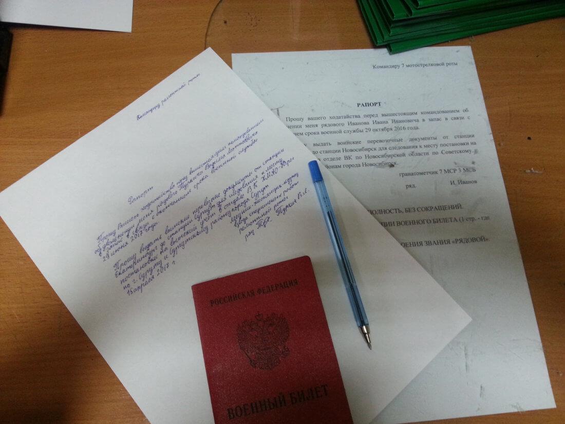 Досрочное увольнение с военной службы по контракту