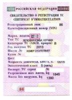 Замена свидетельства о регистрации ТС, обстоятельства, при которых необходима замена свидетельства, куда обращаться для замены документа