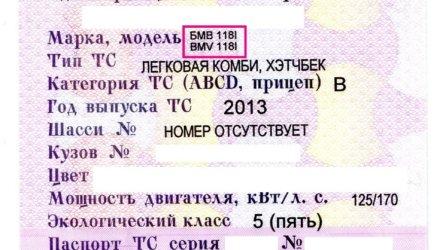 Порядок действий при замене свидетельства о регистрации ТС