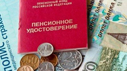 О порядке начисления пенсии без стажа работы