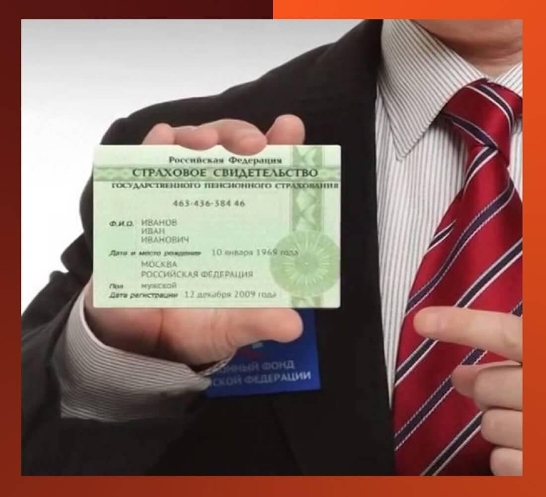 СНИЛС страховой номер индивидуального лицевого счета