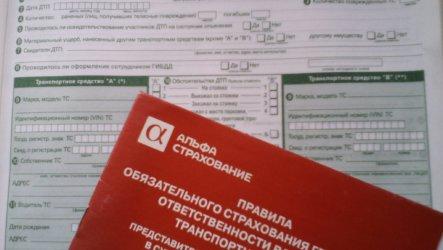 Выплата страховки при ДТП ОСАГО, порядок реализации