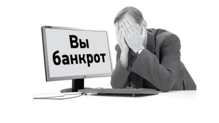 Особенности банкротства физических лиц, процедура