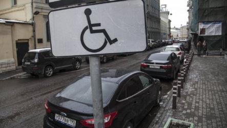Стоянка для инвалидов, кто имеет право парковаться, правила