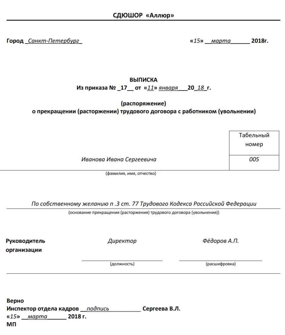 Пример выписки из приказа об увольнении