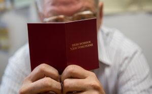 Уменьшение возраста выхода на пенсию