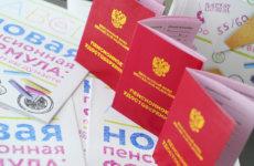 Как применяется закон о выходе на пенсию в России