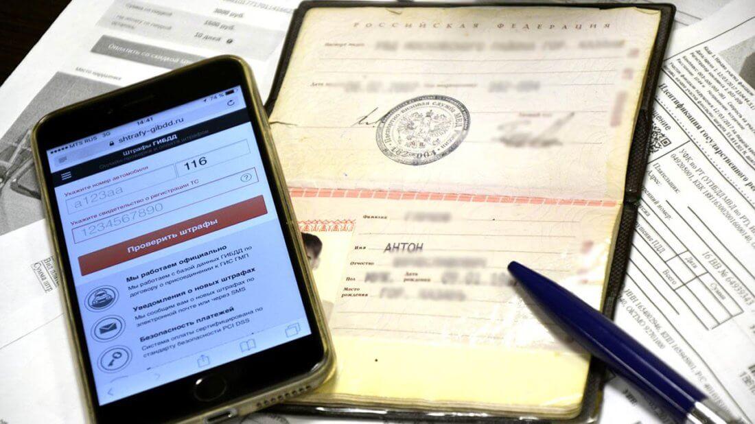 Как проверить штрафы ГИБДД по фамилии — как узнать свои долги по штрафам ГИБДД по фамилии, имени, отчеству и дате рождения