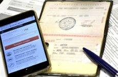 Как быстро найти административный штраф по фамилии