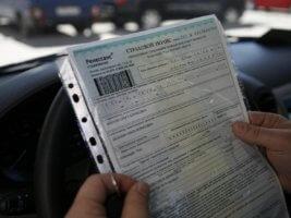 страховой полис на машину