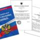 Закон о защите личных данных физических лиц: положения, ответственность за нарушение, порядок исполнения