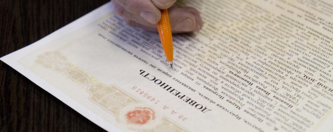 Как оформить доверенность на оформление документов