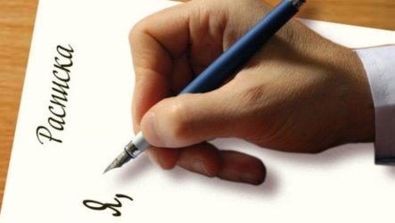 Расписка о возмещении ущерба как документ досудебного разбирательства