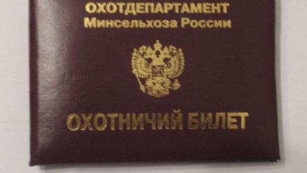 Зачем нужен охотничий билет и как его получить в РФ