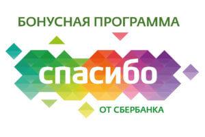 логотип спасибо от сбербанка