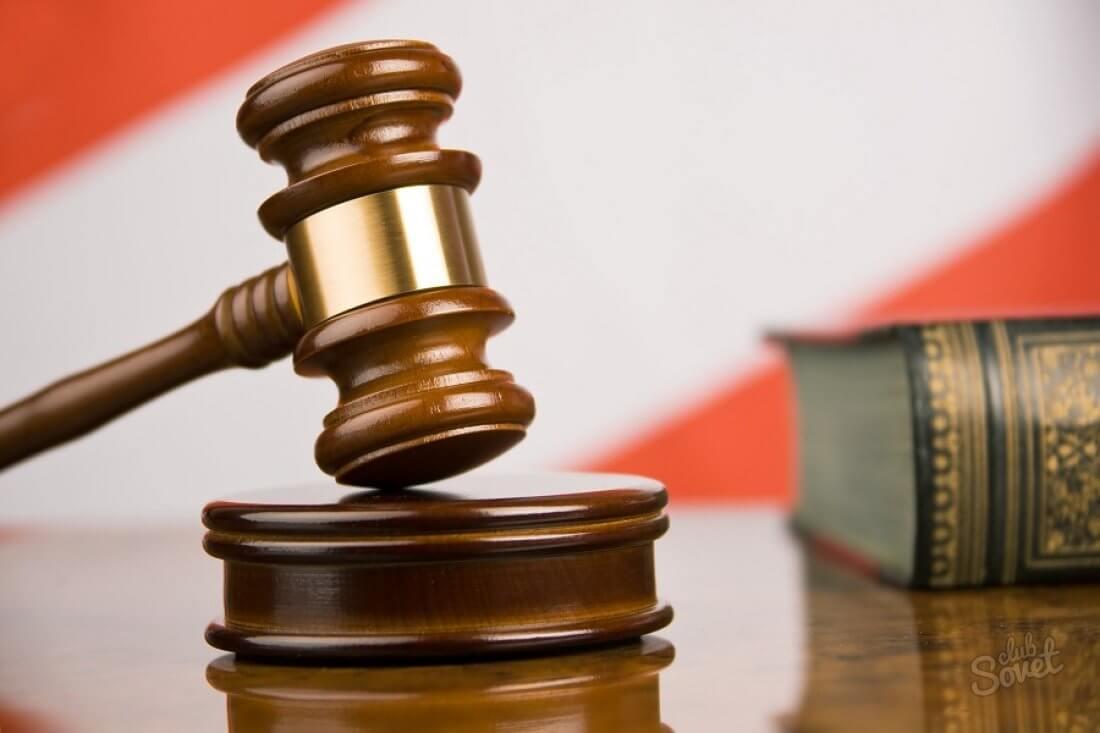 Как узнать когда судебное заседание?