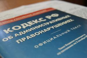 кодекс административных правонарушений