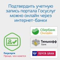 подтверждение личности через онлайн-банки