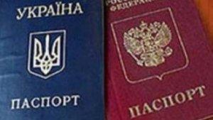 как оформить второй паспорт